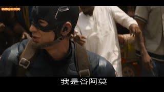 #354【谷阿莫】5分鐘看完2016分手的電影《美國隊長3:英雄內戰 Captain America: Civil War》