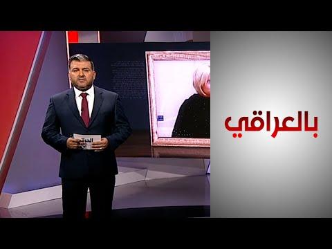 شاهد بالفيديو.. بالعراقي - ردود فعل إيجابية من المجتمع الدولي تجاه الانتخابات العراقية