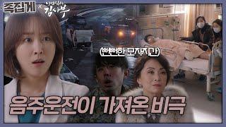 [#Tweezers_Nangdak] Six-fold collision due to drunk driving