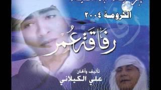 تحميل اغاني إبراهيم عبد العظيم وسعدون جابر - الكرومة MP3