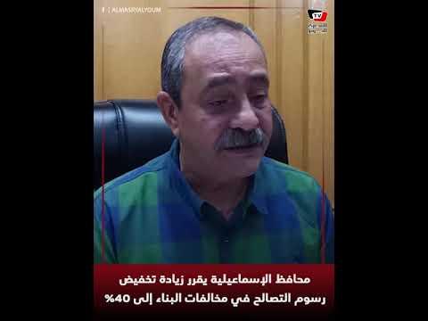 تخفيض رسوم التصالح إلى 40% فى مخالفات البناء بمحافظة الإسماعيلية