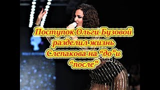 Дом 2 Самые Свежие  Новости, Слепаков оскорбил Бузову