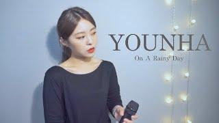비가 내리는 날에는 (On A Rainy Day)   윤하 [YOUNHA]ユンナ   1절 무반주 COVER