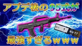 【荒野行動】アプデ後の95式に〇〇をつけるだけで簡単にキルできる化け物武器になったwww【17キルドン勝】