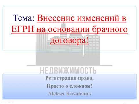 Внесение изменений в ЕГРН на основании брачного договора!