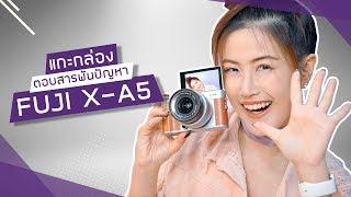 Unbox fuji X-A5  📷 | เฟื่องลดา - dooclip.me