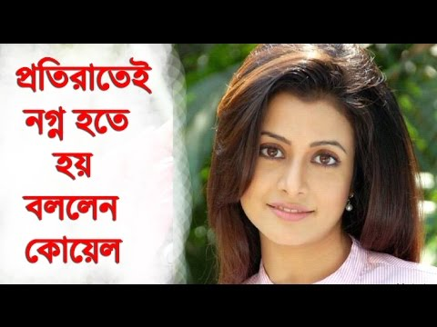 প্রতিরাতেই নগ্ন হতে হয় বললেন কলকাতার নায়িকা কোয়েল মল্লিক | Koyel Mollik | Bangla News Today