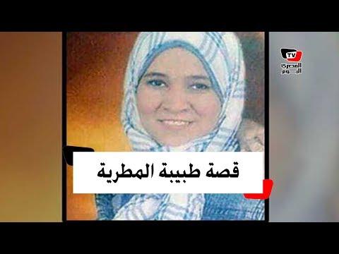 القصة الكاملة لطبيبة المطرية سارة أبوبكر