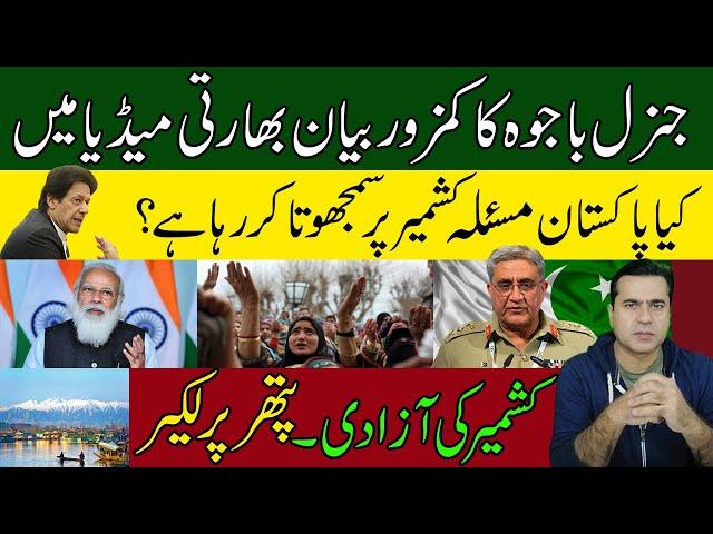 جنرل باجوہ کا کمزور بیان، کیا پاکستان مسئلہ کشمیر پر سمجھوتہ کر رہا ہے؟
