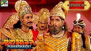 दुर्योधन की कपटी चाल: कैसे किया शाल्य को अपने साथ? | Mahabharat Stories | B. R. Chopra | EP – 69 - Download this Video in MP3, M4A, WEBM, MP4, 3GP