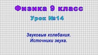 Физика 9 класс Урок 14 - Звуковые колебания. Источники звука.