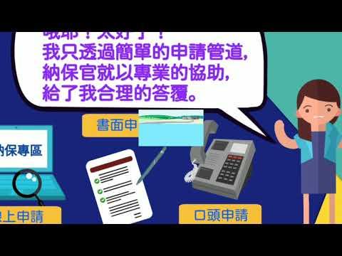 納稅者權利保護宣導片