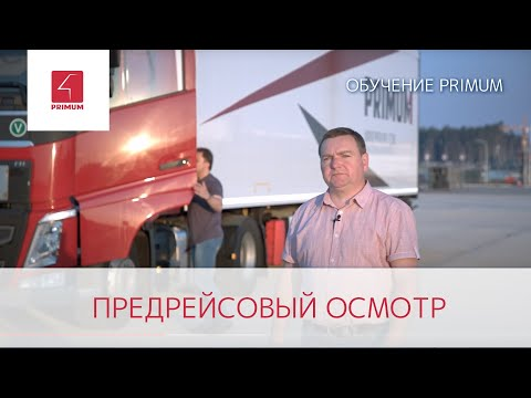 Обучение PRIMUM| Как провести предрейсовый осмотр грузовика?