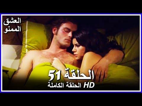 العشق الممنوع الحلقة - 51 كاملة (مدبلجة بالعربية) Forbidden Love