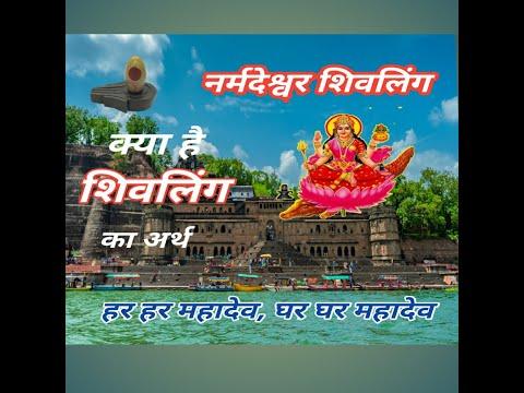 Narmadeswar Shivalingam