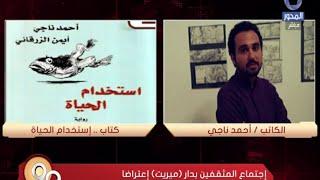 جدل بين المثقفين بسبب رواية أحمد ناجي ( إستخدام الحياة ) , إجتماع المثقفين إعتراضا علي حبسه