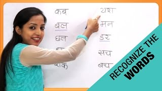 Recognize The Words in Hindi | हिन्दी शब्द | Varnamala | Reading Hindi Words | Hindi Phonics - Download this Video in MP3, M4A, WEBM, MP4, 3GP