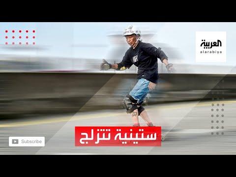 العرب اليوم - شاهد: مُسنة صينية