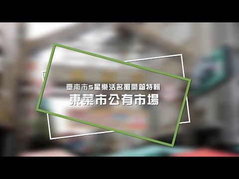 臺南市5星樂活名攤開箱特輯  東菜市公有市場
