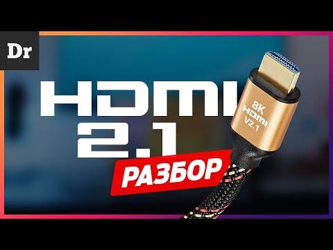 HDMI 2.1 — ОБЪЯСНЯЕМ ТЕХНОЛОГИИ