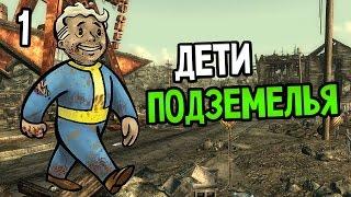 Fallout 3 Прохождение На Русском #1 — ДЕТИ ПОДЗЕМЕЛЬЯ