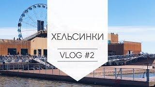 preview picture of video 'Один день в Хельсинки. Город с «каменным»  сердцем'