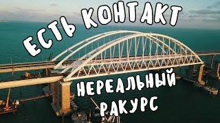 Крымский мост(ноябрь 2018) Контакт Ж/Д пролёта с аркой с высоты птичьего полёта Красота нереальная