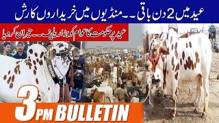 3pm News Bulletin   18 July 2021   City 42