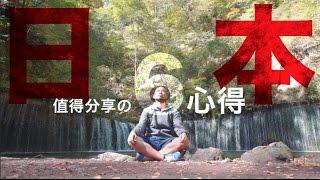 台客劇場》日本最值得分享的6個心得