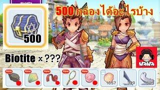 Ragnarok M: Eternal Love WaWa เปิด 500 กล่อง รวย หรือ เกลือ ก็มาดิครับ