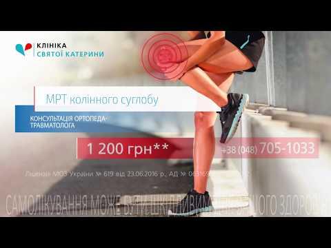 Боль в колене, отечность, ушиб?  МРТ коленного сустава