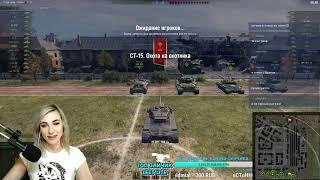 ???? #WOT и Лена девушка танкистка, играет по фану в World of Tanks. ????