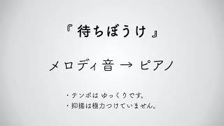 彩城先生の課題曲レッスン〜待ちぼうけ メロディの確認用〜のサムネイル