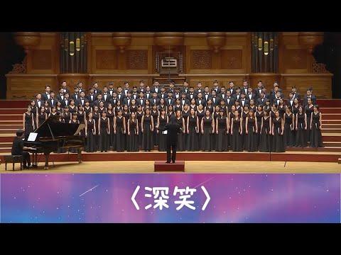 深笑(林徽音詩/黃俞憲曲)- National Taiwan University Chorus