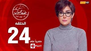 مسلسل ضد مجهول بطولة غادة عبد الرازق – الحلقة الرابعة والعشرون 24   (Ded Maghool (EP24