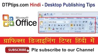 Ms Word in Hindi - What is Ribbon Area and how to Hide it
