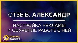 Отзыв Александр Семенов о настройке и обучении рекламе