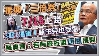 振興券7/15上路 蘇貞昌親上火線說明