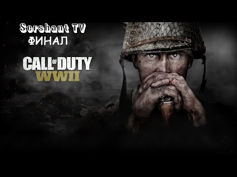 Call of Duty: WWII. ФИНАЛ.