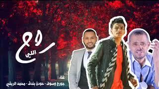 مهرجان اللي راح من عمري راح تحميل MP3