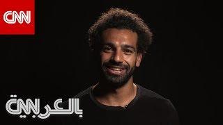 تحميل اغاني محمد صلاح يكشف لـCNN معلومات شخصية قد لم تكن تعرفها من قبل MP3