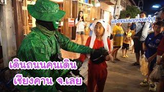 KAMSING FAMILY | เดินถนนคนเดิน ที่เชียงคาน จ.เลย โดนแย่งขนม ทั้งเต้นทั้งร้อง!