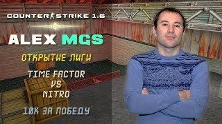 Counter-Strike 1.6 🔴 Первая игра в Лиге MGSL! Бонус от спонсора: 10 000р. за победу Nitro!
