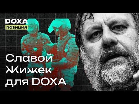 Словенский философ вызвал Бастрыкина на дебаты