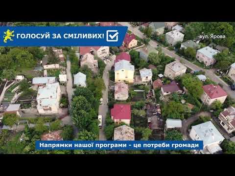 Над Левом: вул. Габріели Запольської, Ярова, Боровиковського, Грибова