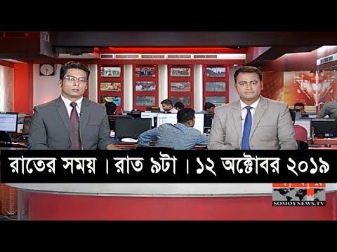 রাতের সময় | রাত ৯টা | ১২ অক্টোবর ২০১৯ | Somoy tv bulletin 9pm | Latest Bangladesh News