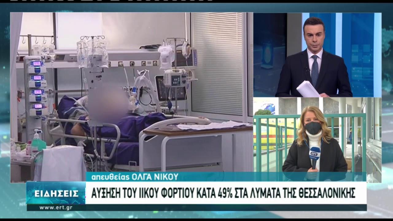 Αύξηση του ιϊκού φορτίου στα λύματα της Θεσσαλονίκης | 10/03/2021 | ΕΡΤ