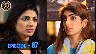 Mere Baba ki Ounchi Haveli - Ep 87 | Top Pakistani Dramas | ARY Zindagi