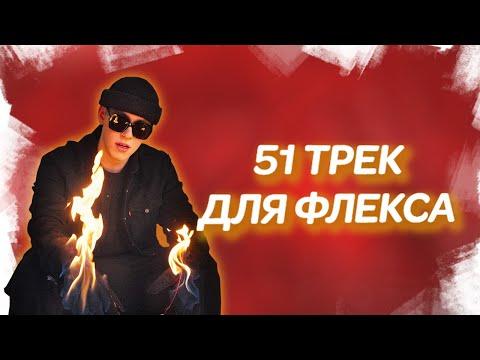 51 Треков для ФЛЕКСА | Лучшие песни для ФЛЕКСА | ДИКИЙ ФЛЕКС