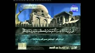 HD الجزء 4 الربعين 3 و 4 أ: الشيخ عبد الباسط عبد الصمد